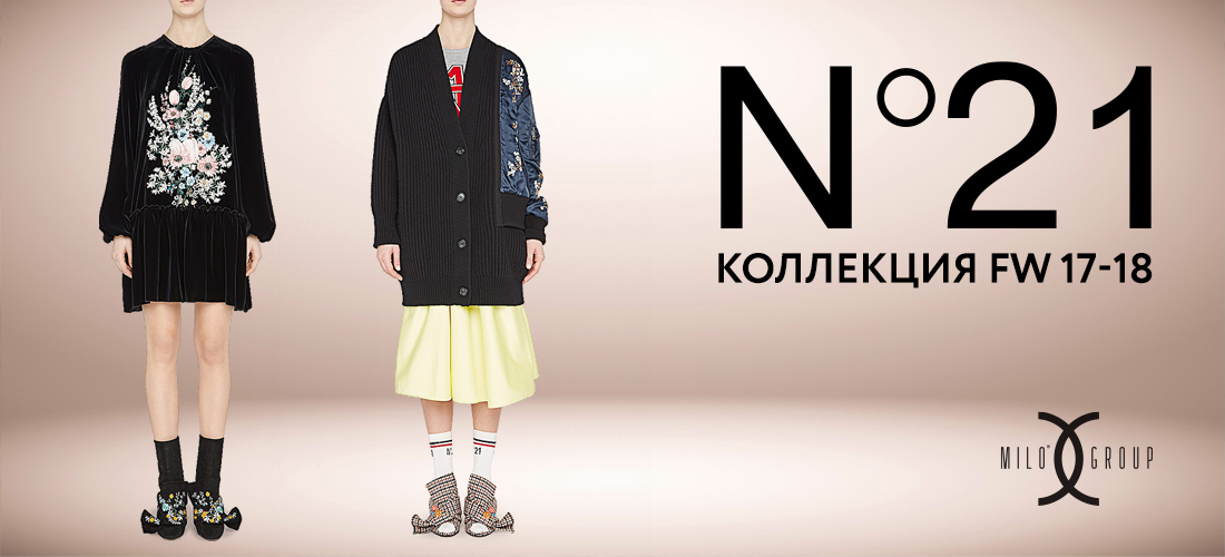 Интернет бутик брендовой одежды